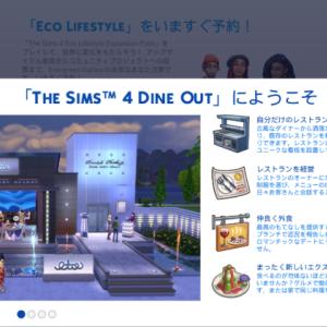 Dine out遂に購入!鈴木夫妻のレストランお食事レビュー