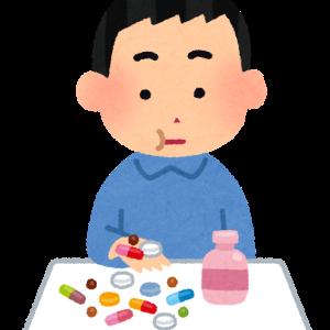 薬漬けの人生をアキラメータ