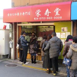 スイーツ特集 和菓子屋 栄寿堂
