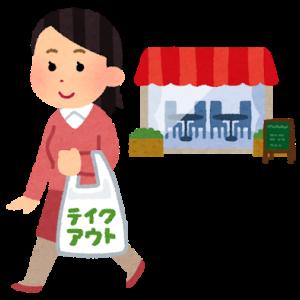 こんなお店があったら在宅ワーカーの食生活が楽しくなりそう