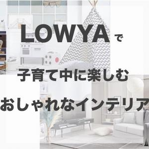 【北欧風でシンプル】LOWYAで楽しむ子育て中のおしゃれインテリア