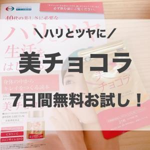 【美チョコラ】無料で7日分お試しできるよ!