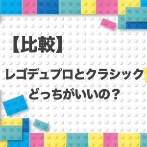 【比較】レゴデュプロとレゴクラシック 4歳児にはどっちが遊べるか