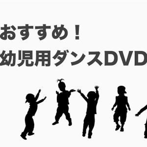 【おすすめ】幼児用振り付けダンスDVD7選!おうちで楽しく踊ろう