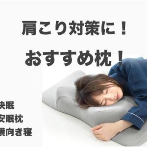 安眠!快眠!肩こり対策に!枕をかえて子育て疲れをリセット