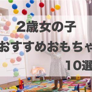 【まとめ】2歳女の子が喜ぶおすすめおもちゃ10選!おしゃれ&かわいい