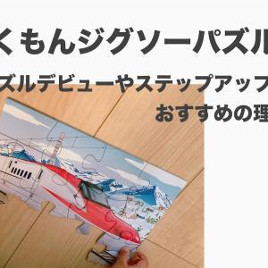 【口コミ】くもんジグソーパズルはパズルデビューやスキルアップに最適!
