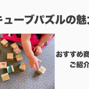 キューブパズルおすすめ7選!初めての知育玩具にも最適!