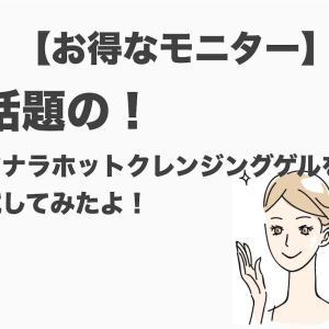 【お試し】W洗顔不要!マナラホットクレンジングゲルが手軽で優秀!