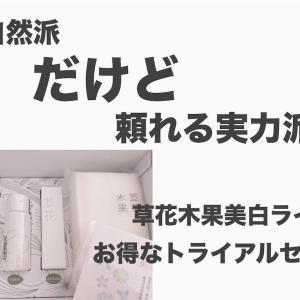 【お得なトライアル】草花木果美白ラインは夏に頼れる!口コミ・感想