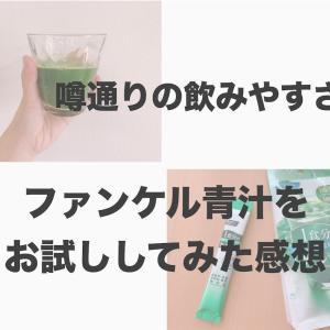 【14本お得にお試し】ファンケルの青汁口コミ!飲みやすさ抜群