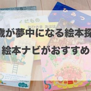 2歳女の子が夢中になる絵本と探し方