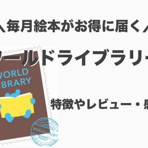 【レビュー】絵本の定額配本ワールドライブラリーは便利でお得!