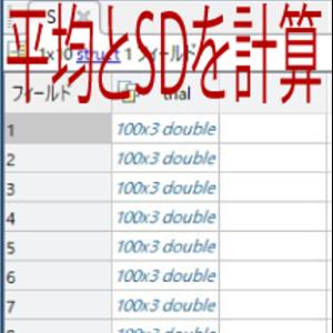 【MATLAB】構造体やcellに格納された配列の平均、標準偏差