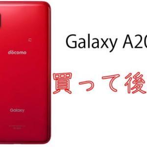 【買って後悔】Galaxy A20【激安】