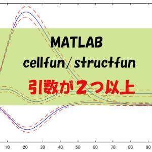 【MATLAB】cellfunに、引数が複数ある関数を適用する方法
