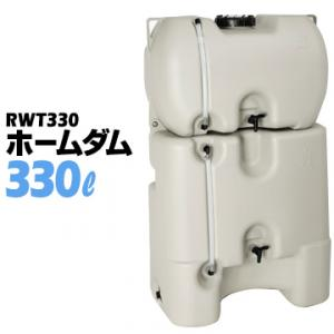 雨水タンク12 水位計(水量計)の付いた、雨水タンク ボウフラ対策にもなります 更に2つのタンクのユニット式
