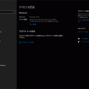 【Windows10】ライセンス認証の状態を確認する方法