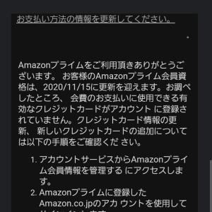 偽Amazonからのメール5