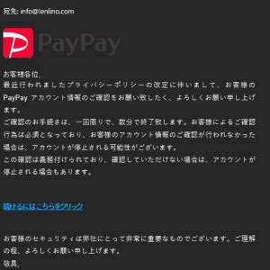 偽paypayからのメール1 リンク先はどこかの企業HP?