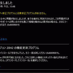 【0x800f081f】エラーの修正方法(上書きインストール・システムファイルチェック)/Windows10 Update