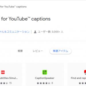 YouTubeの字幕を自動翻訳する方法/Auto Translate for YouTube™ captions