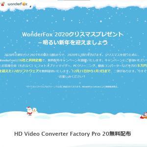 【PR】17製品、総額5万円を超えるソフトウェアが無料配布 1月3日まで