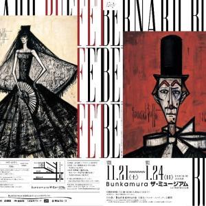 ベルナール・ブッフェ回顧展 - 私が生きた時代