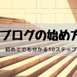 ブログの始め方【初めてでも分かる10ステップ】