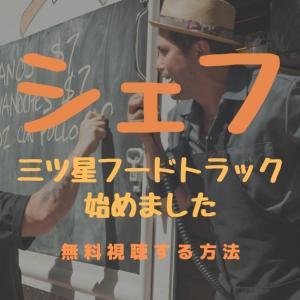 映画「シェフ 三ツ星フードトラック始めました」を無料視聴できる動画配信サイト