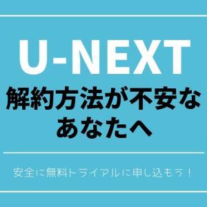 【スッキリ解決】U-NEXTの解約方法が不安なあなたへ【トラブル回避方法】