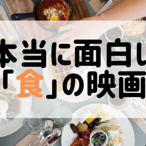 本当に面白い「食」がテーマの映画7選【よだれ必須!】