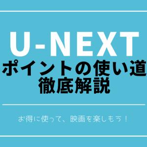 U-NEXTのポイントの使い道を徹底解説【獲得方法や裏技もあり】