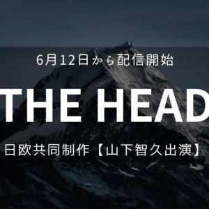 【日欧共同制作】THE HEADを見る方法【山下智久出演】