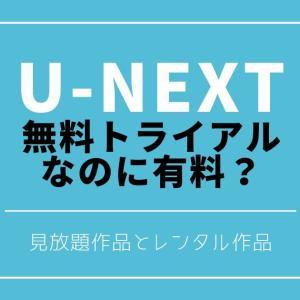 【U-NEXT】無料トライアルなのに有料?【見放題作品とレンタル作品】