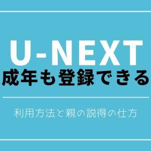 UNEXTは未成年でも登録できる?【利用方法や親の説得方法】