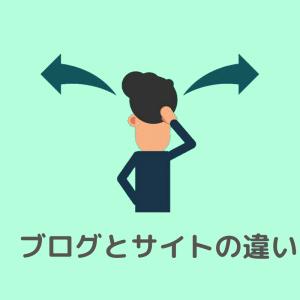 ブログとサイトの違い【あなたにとってのおすすめはどっち?】
