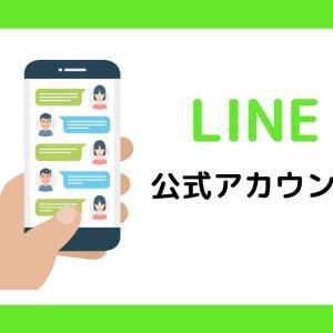 【必見】LINE公式アカウントを使って学習者との連絡がスムーズにする
