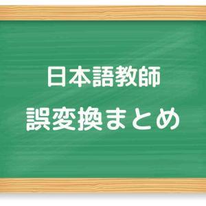 【日本語教師あるある】誤変換をまとめてみた