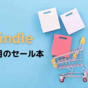 【日本語教師必見】3月のKindle月替わりセールまとめ