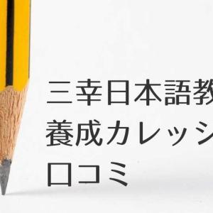 【口コミ】三幸日本語教師養成カレッジの日本語教師養成講座について解説する