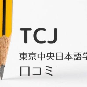 【口コミ】TCJ(東京中央日本語学院)の日本語教師養成講座について解説