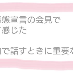 【吉村知事】緊急事態宣言の会見で改めて感じた〜人前で話すときに重要なこと〜