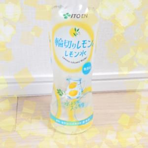 【さっぱり】これからの時期におすすめレモン水3選