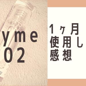 【口コミ】imyme 0202 を1ヶ月使った感想。ニキビに効果あり!