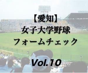 【愛知】女子大学野球選手の連続写真フォームチェック