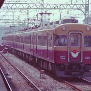"""""""37年前 京阪電鉄、その2です。"""" 再び"""