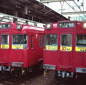 名古屋鉄道 名古屋市地下鉄 豊田線 鶴舞線直中運転20周年記念。