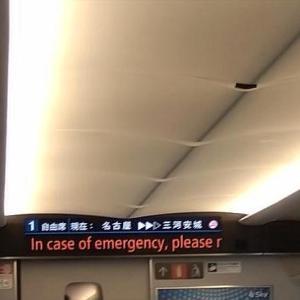 11/24 TUE. 東海道新幹線 N700S乗車記。