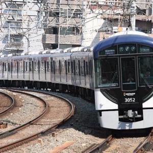 1/18 MON. 京阪電鉄 です。
